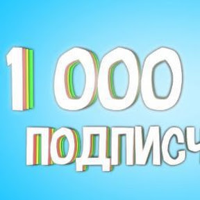 1 000 000 Подписчиков