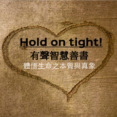 Hold on tight!