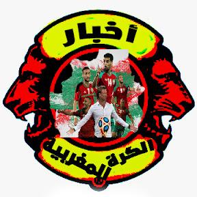 أخبار الكرة المغربية