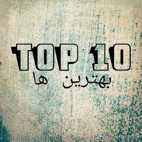 Top 10 بهترین ها
