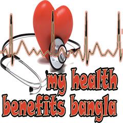 My Health Benefits Bangla