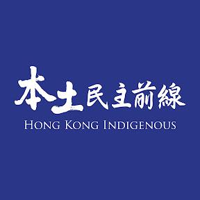 indigenous HK