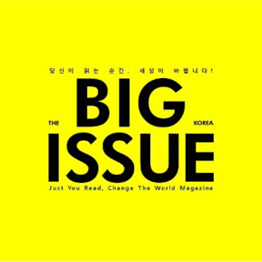 Big Issue 빅이슈