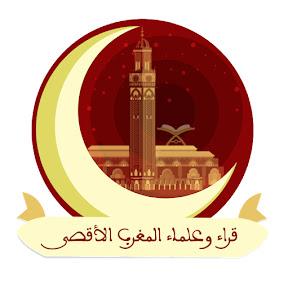 قراء وعلماء المغرب الأقصى / Moroccan Quran reciters