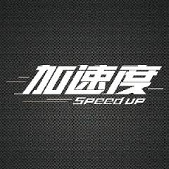 加速度SpeedUP
