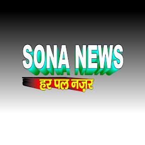 Sona News हरपल नजर