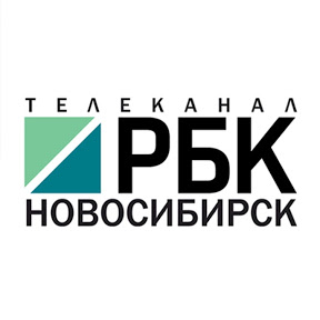 РБК Новосибирск