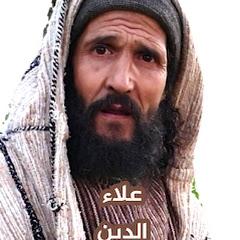 علاء الدين الفقير إلى الله
