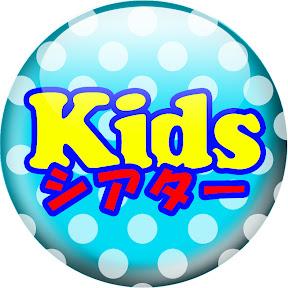 Kidsシアター