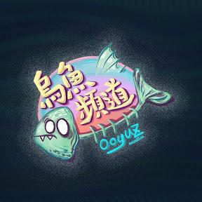 烏魚頻道 Ooyuz Animation
