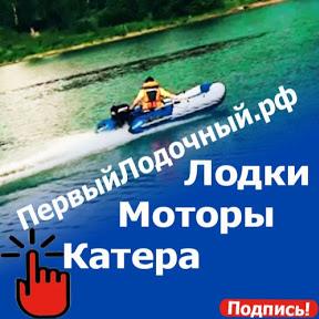 ПервыйЛодочный.рф - ПВХ лодки, лодочные моторы.