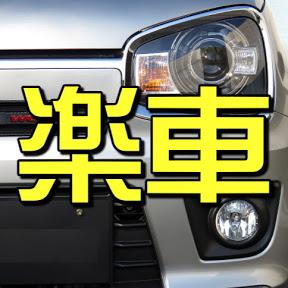 楽車どっとこむ動画