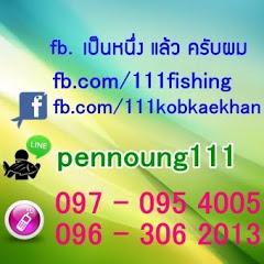 เป็นหนึ่ง แล้ว ครับผม Thailand fishing lure