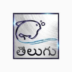 Lehren Telugu