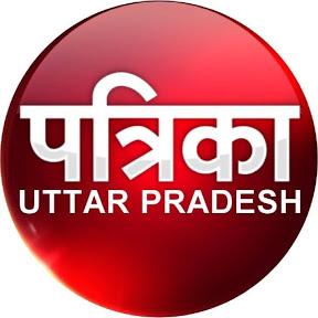 Patrika Uttar Pradesh