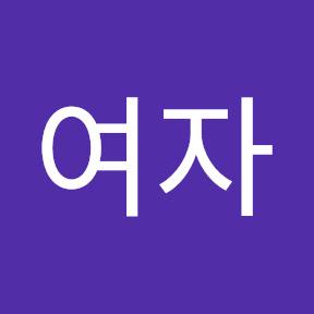 여자김해영