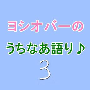 ヨシオバー3