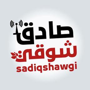 sadiqshawgi صادق شوقي