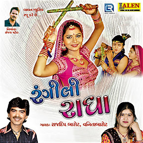 Rajdeep Barot, Vanita Barot - Topic