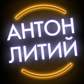 Антон Литий