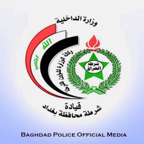 قيادة شرطة بغداد Baghdad Police
