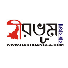 Birbhum Rarh Bangla