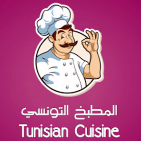 المطبخ التونسي زكية - Tunisian Cuisine ZAKIA