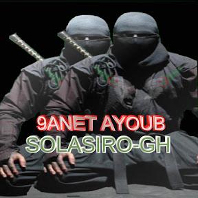 اشترك في قناة .ayoub Solasiro Gh