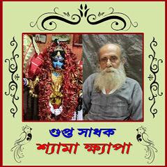 Gupta Sadhak Shyamakhyapa