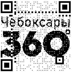 Чебоксары 360