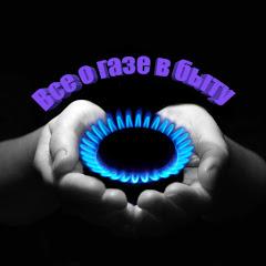 Всё о газе в быту.