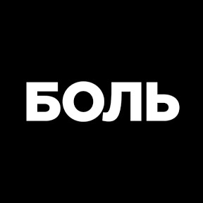 БОЛЬшаков