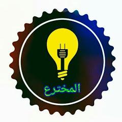 المخترع - The Inventor