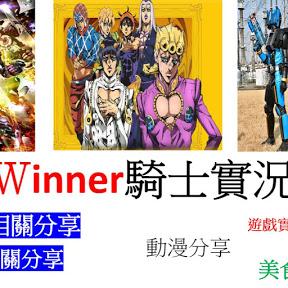 Winner騎士實況