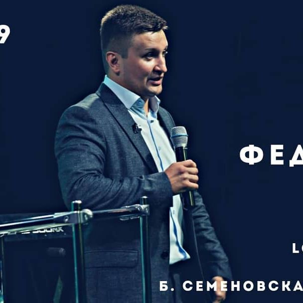 Всех ждем на служении завтра в Церкви. Проповедует пастор Илья Федоров. Начало в 12.00 часов.