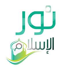 NourAl Islam - نور الإسلام