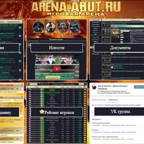 Arena Abut Ru Игровые сервера