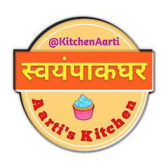 स्वयंपाकघर Aarti's kitchen