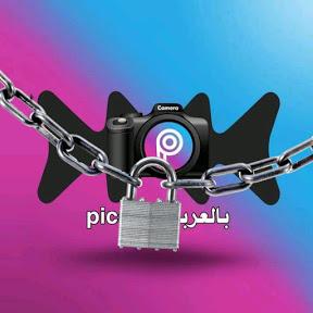 بالعربي PicsArt