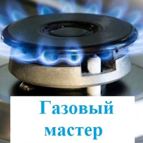 Газовый Мастер