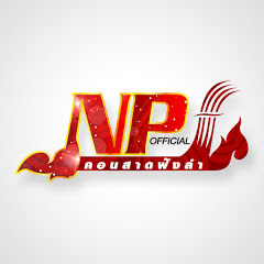 NP คอนสาดฟังลํา OFFICIAL
