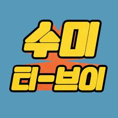 김수미 OFFICIAL수미티브이