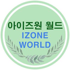 아이즈원 월드 izone world
