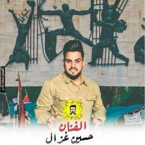 حسين غزال الصفحة الرسمية