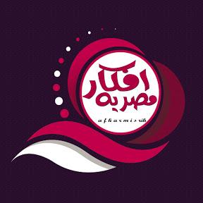افكار مصريه
