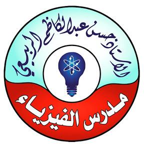 حسن عبد الكاظم الربيعي