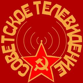 Советское Телевидение