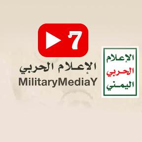 الإعلام الحربي اليمني