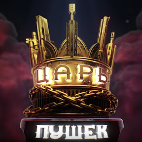 Царь Пушек