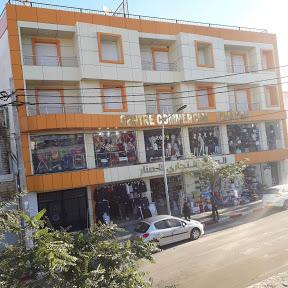 المركز التجاري